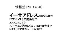 情報教育7 (2003.4.20)