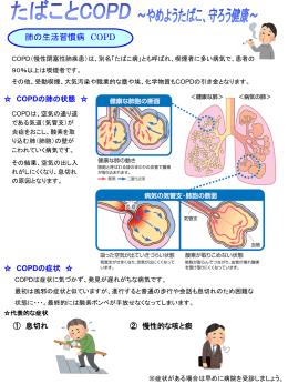 たばことCOPD