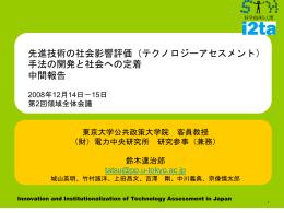 先進技術の社会影響評価(テクノロジーアセスメント)手法の開発と