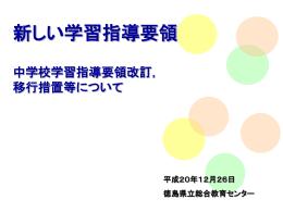 中学校学習指導要領改訂 - 徳島県立総合教育センター
