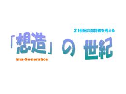 「想造」の世紀 「yamada」(908KB)をダウンロード