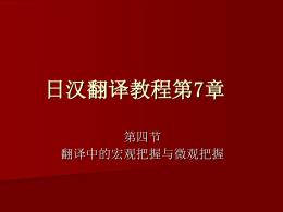 日汉翻译教程第7章