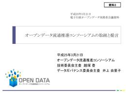 地理空間データの技術ガイド案