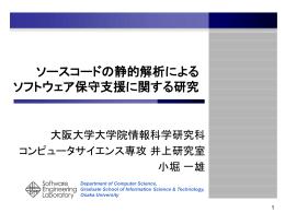 ソースコードの類似性分析に基づく ソフトウェア保守支援に関する研究
