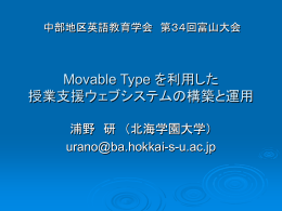 Movable Type を利用した 授業支援ウェブシステムの構築と運用
