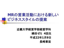 (卒業論文)MRの営業活動における新しいビジネススタイルの提案