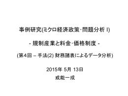 損益計算書 - 東京大学
