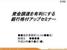 資金調達を有利にする銀行格付アップセミナー - こちら - Q-TAX