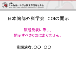 COI開示スライドサンプル(日本語)