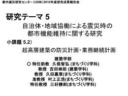 防災について - 久田研究室