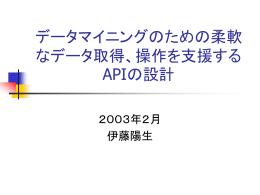 データマイニングのための柔軟なデータ取得、操作を支援するAPIの設計