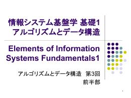 情報システム基盤学 基礎1 アルゴリズムとデータ構造