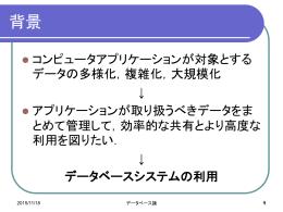 授業用パワーポイントファイル (09.07.01改訂)