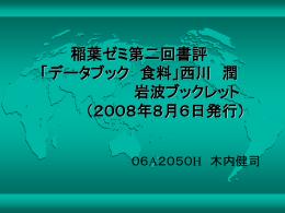 稲葉ゼミ第二回書評 「データブック 食料」西川 潤 岩波ブックレット