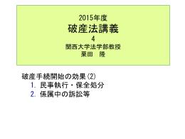 スライド - 関西大学