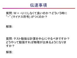 (5月25日講義分(0530修正版))