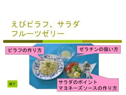 えびピラフ サラダ フルーツゼリー