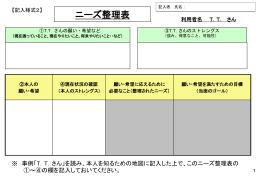 記入様式2 [その他のファイル/195KB]