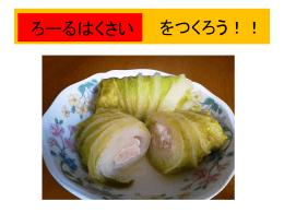 ロール白菜(生活)