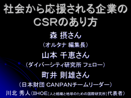 0911_canpan_csr_forum