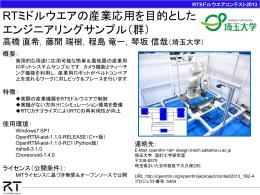 概要説明スライド(pptファイル,サイズ602KB) - OpenRTM-aist