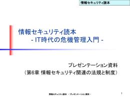 情報セキュリティ読本 第6章 - IPA 独立行政法人 情報処理推進機構