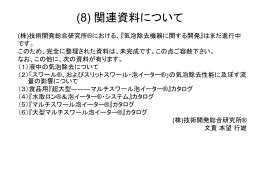 (8) 関連資料について