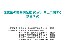 平成16年度 - 熊本産業保健推進センター