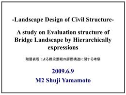 階層表現による橋梁景観の評価構造に関する考察