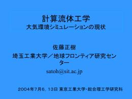 東京工業大学大学院総合理工学研究科「計算流体工学」