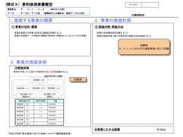 要約版提案書雛型(様式9)