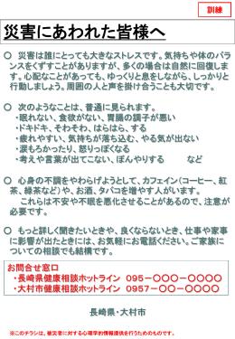 被災者に対する心理学的情報提供の一例〔日本語版〕を掲載しました