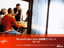 Microsoft Open Value 提案書テンプレート Ver. 6.4