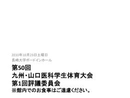 第1回評議委員会 スライド資料 - 第50回九州・山口医科学生体育大会