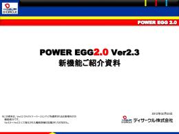 POWER EGG 2.0 - POWER EGG リマインダー のサポート