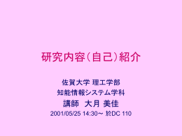 OHP - 佐賀大学 理工学部 知能情報システム学科 第3研究グループ