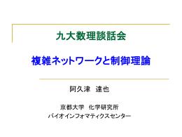 第8部(数理談話会)
