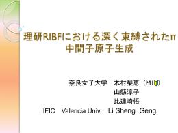 理研RIBFにおける深く束縛されたπ中間子原子生成