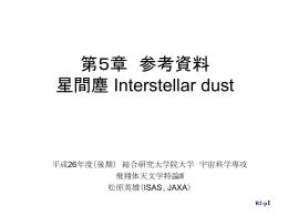 「星間塵」参考資料 - ISAS/JAXA