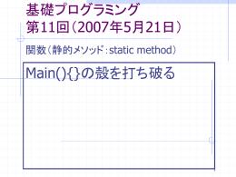 基礎プログラミング