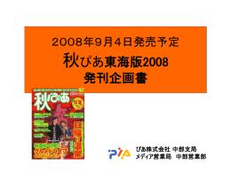 秋ぴあ東海版2008 発刊企画書