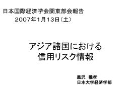 要旨 - 日本国際経済学会