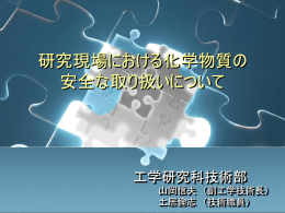 ppt : 636KB - 大阪大学大学院工学研究科 技術部