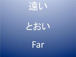 遠い - CRKennedyJapanese