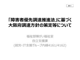 「障害者優先調達推進法」に基づく大阪府調達方針の策定等について