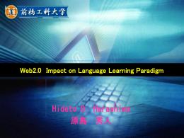 Web2.0がもたらす語学教育のパラダイムシフト