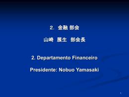金融 部会