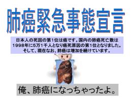 肺癌緊急事態宣言()