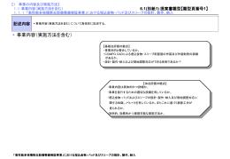 提案書雛形 (PPT形式、284kバイト)