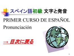 スペイン語初級 文字と発音